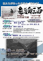 奥三面ダムのドキュメンタリー映画上映会を開催します!